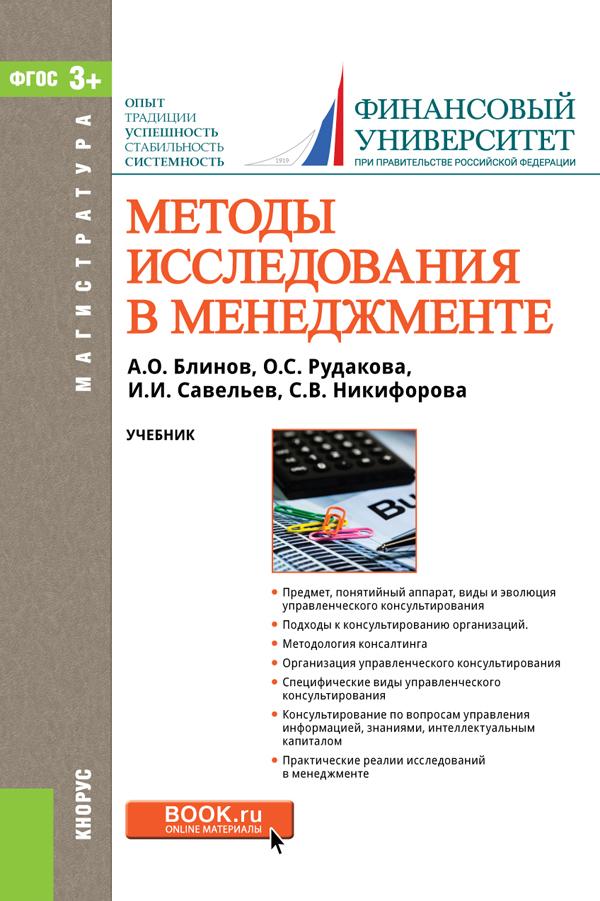 Методы исследования в менеджменте (для магистров)