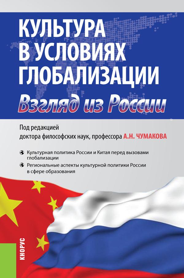 Культура в условиях глобализации. Взгляд из России