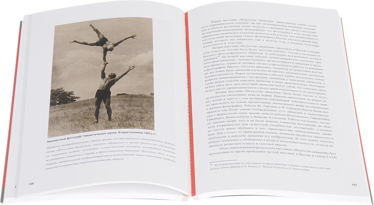 Искусство реальности. Фотография рубежа XIX-XX веков