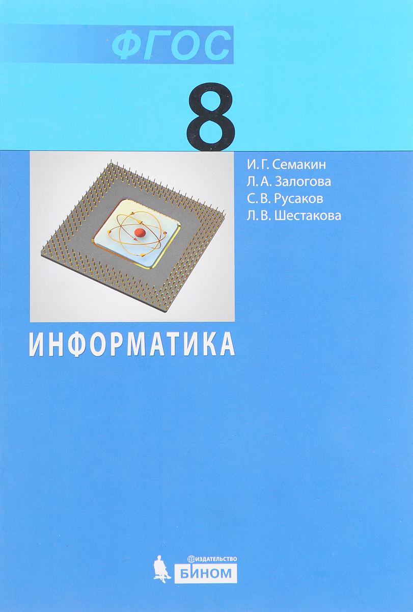 Информатика. 8 класс. Учебник