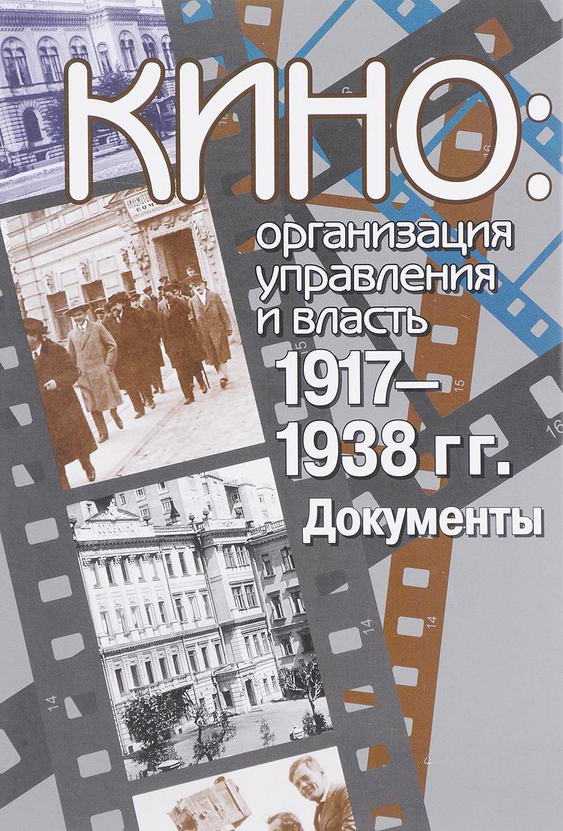 Кино: организация управления и власть. 1917-1938