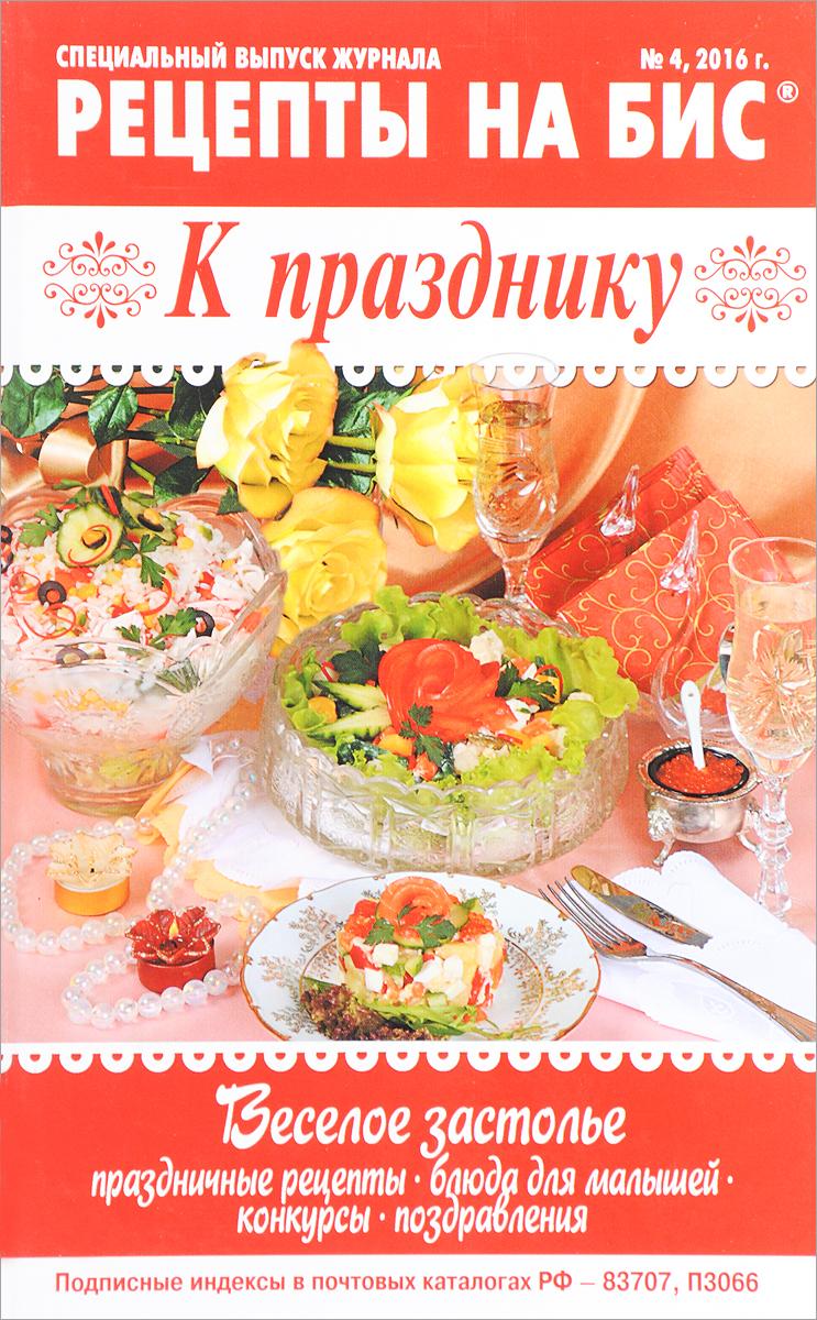 Рецепты на бис, №4, 2016. Специальный выпуск журнала к празднику
