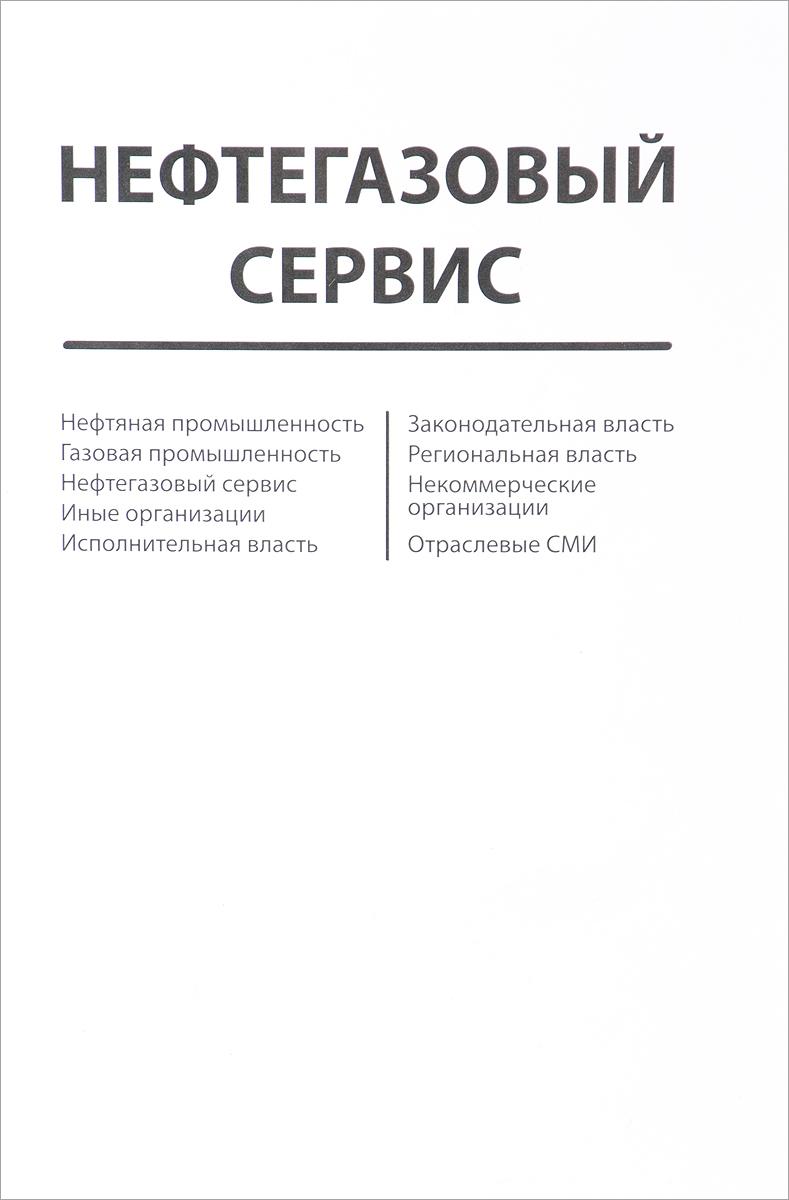 Адресно-телефонный справочник Нефтегазовый сервис