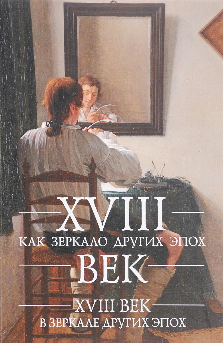 XVIII век как зеркало других эпох. XVIII век в зеркале других эпох
