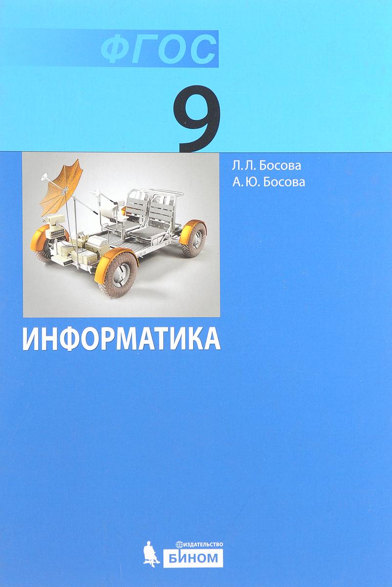 Информатика. 9 класс. Учебник