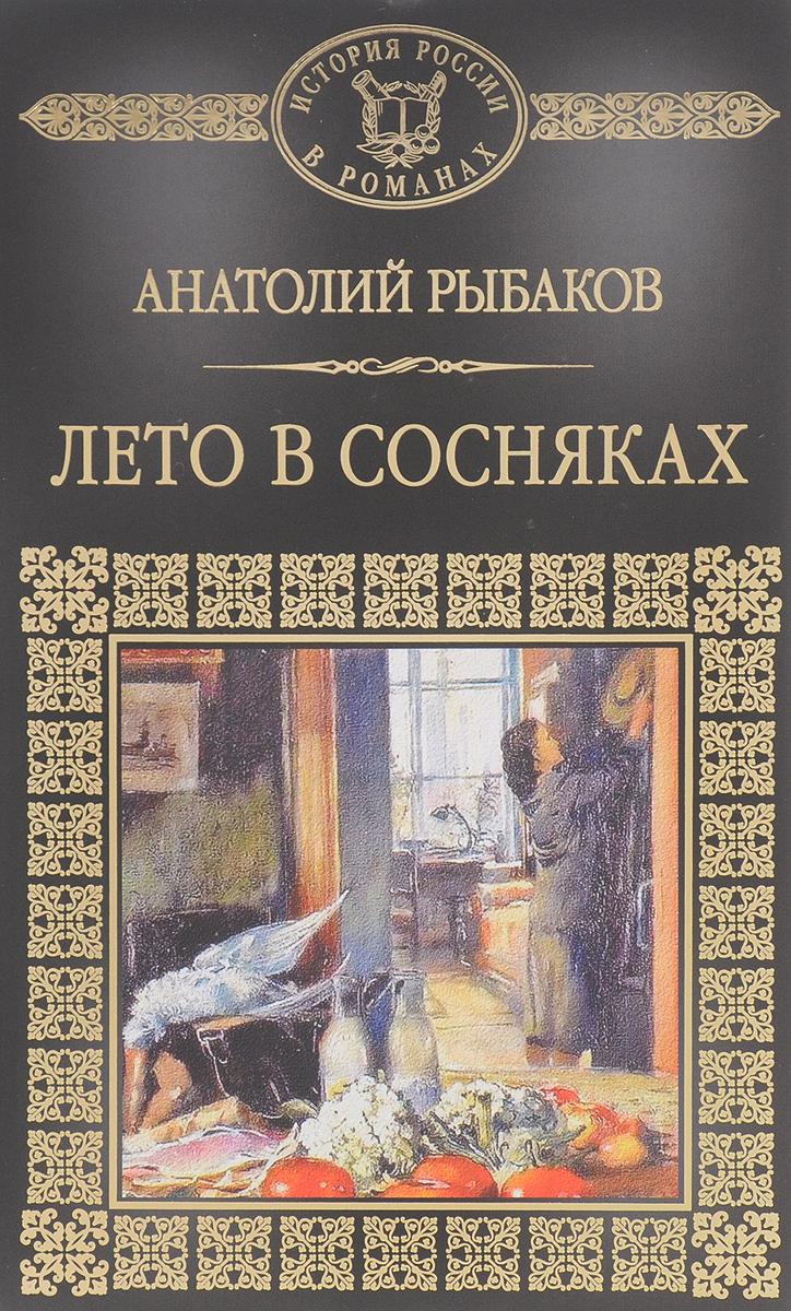 Лето в Сосняках. Анатолий Рыбаков