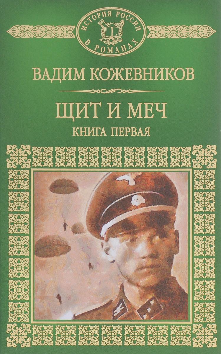 Вадим Кожевников Щит и меч. В 2 книгах. Книга 1