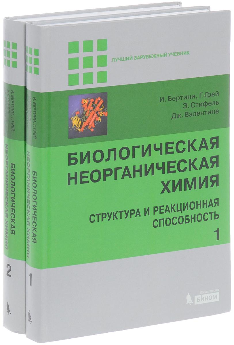 Биологическая неорганическая химия. Структура и реакционная способность. В 2 томах (комплект из 2 книг)