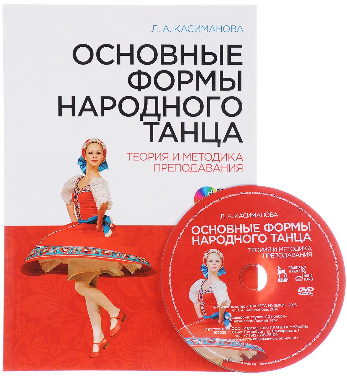 Основные формы народного танца. Теория и методика преподавания. Учебное пособие (+ DVD)