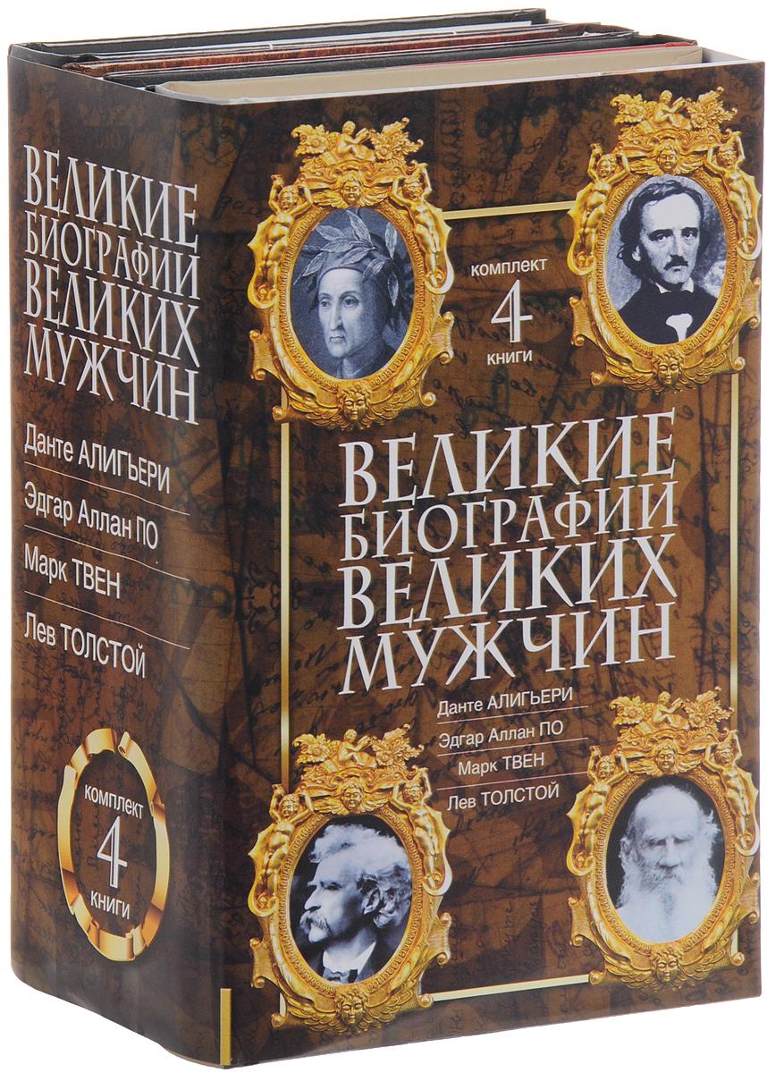 Великие биографии великих мужчин (комплект из 4 книг)