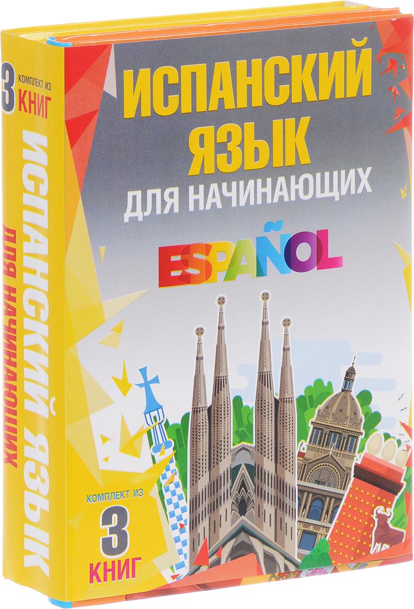 Испанский язык для начинающих (комплект из 3 книг)
