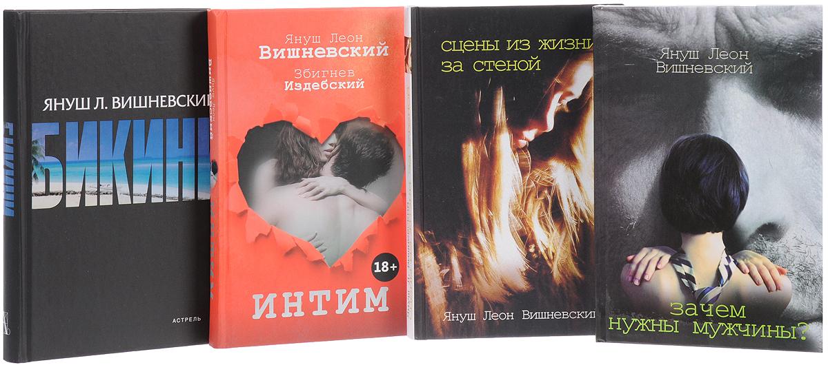 Только он и она (комплект из 4 книг)