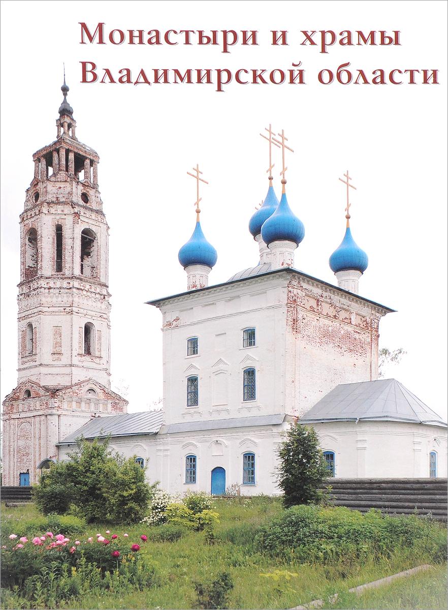Монастыри и храмы Владимирской области инкубаторских индюков белгородской области