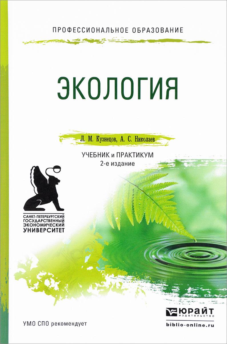 Экология. Учебник и практикум