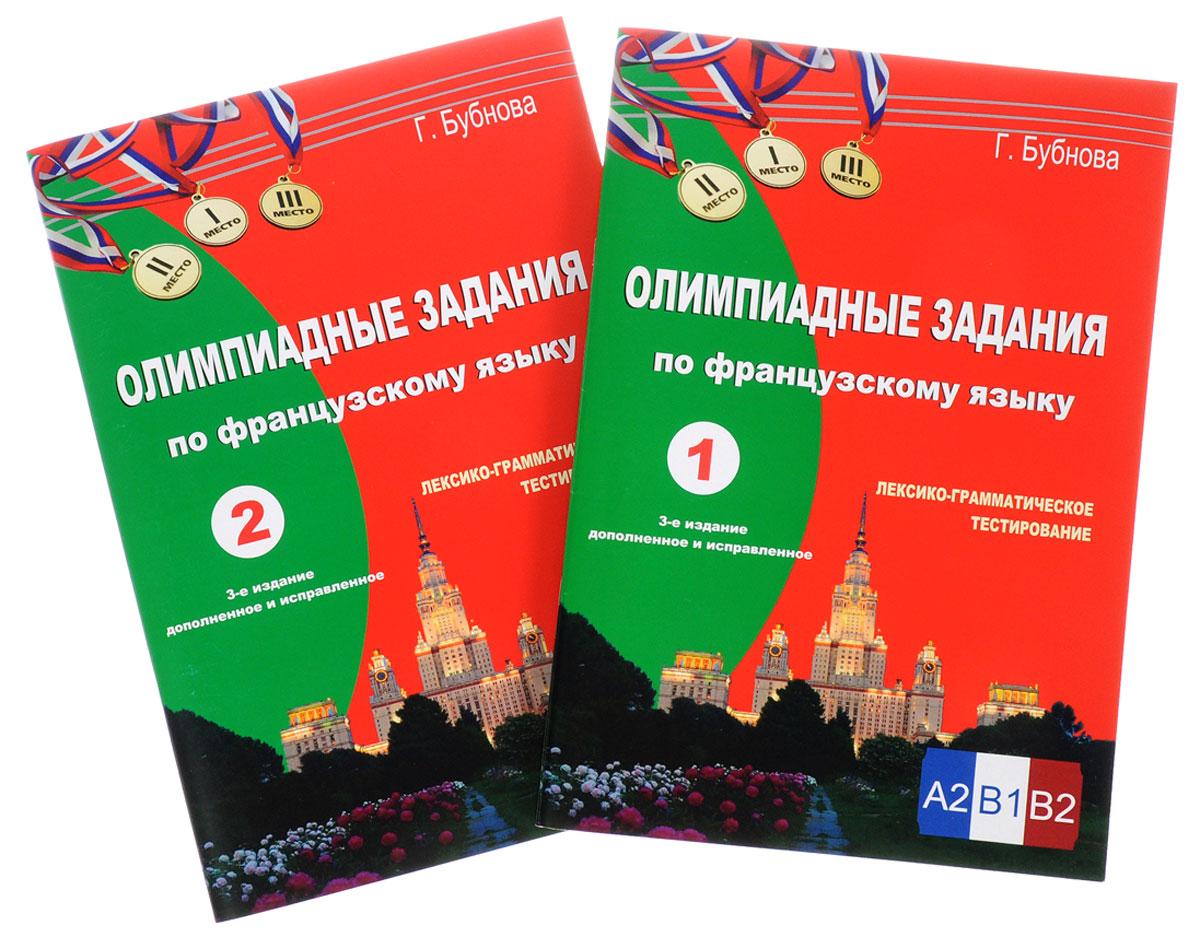 Олимпиадные задания по французскому языку. Лексико-грамматическое тестирование в двух книгах. Уровень сложности В1-В2 (комплект из 2 книг)