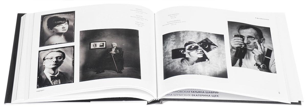 Государственный Русский музей. Альманах, №489, 2016. 4 фотобиеннале современной фотографии