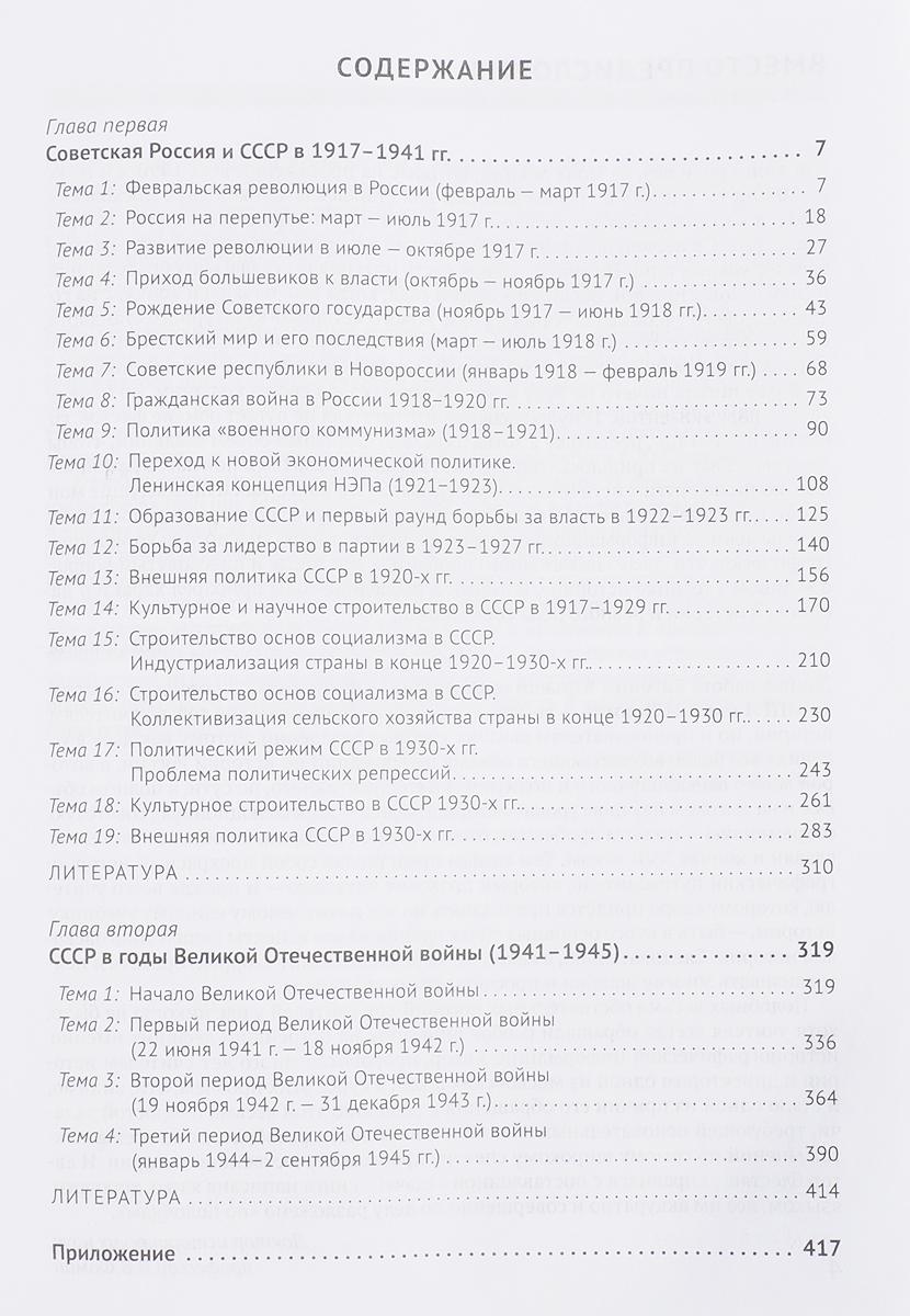 Полный курс истории России (комплект из 4 книг)