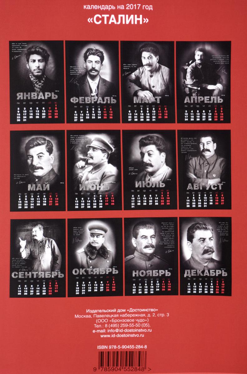 Календарь 2017 (на спирали). Сталин