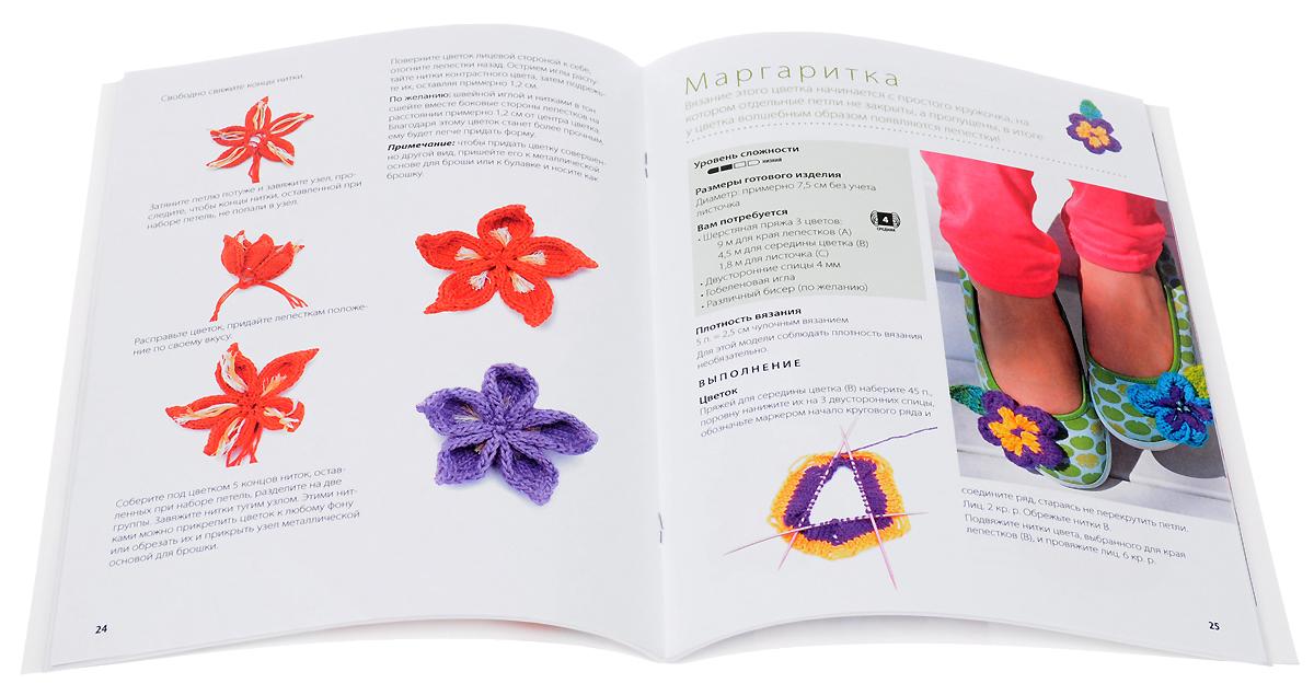 Декоративные цветы. Вязаные цветы (комплект из 2 книг)