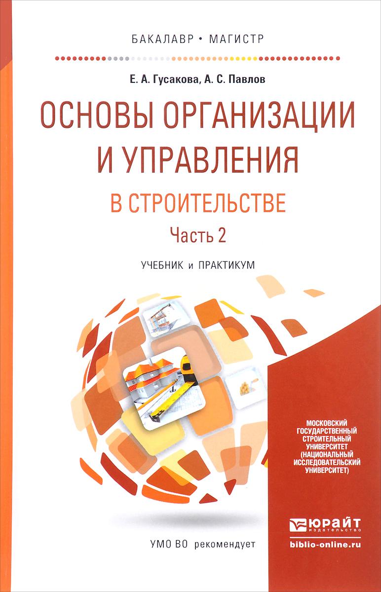 Основы организации и управления в строительстве. Учебник и практикум. В 2 частях. Часть 2