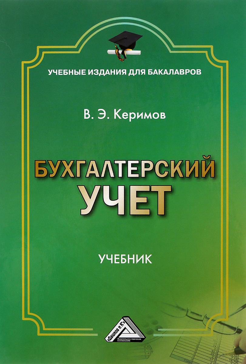 Бухгалтерский учет. Учебник
