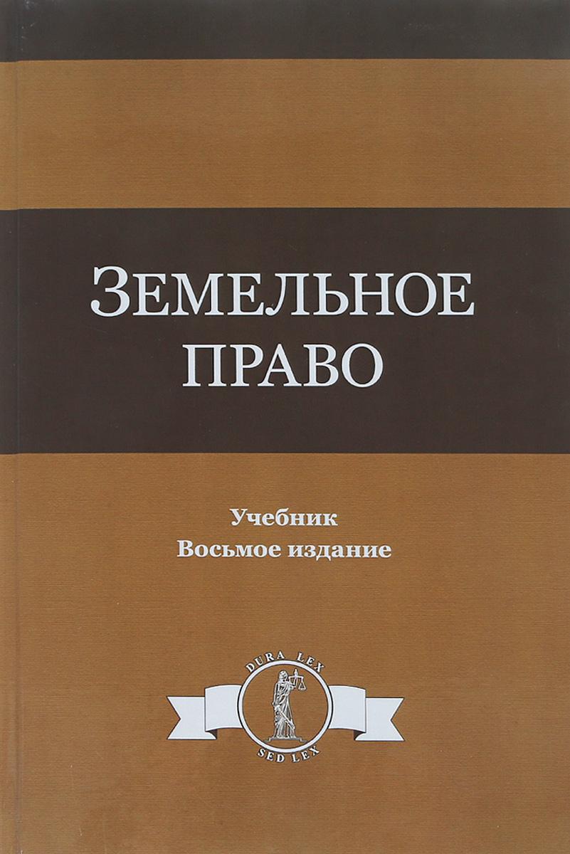 Земельное право. Учебник для самостоятельной работы студентов юридических вузов, обучающихся по дистанционной форме образования