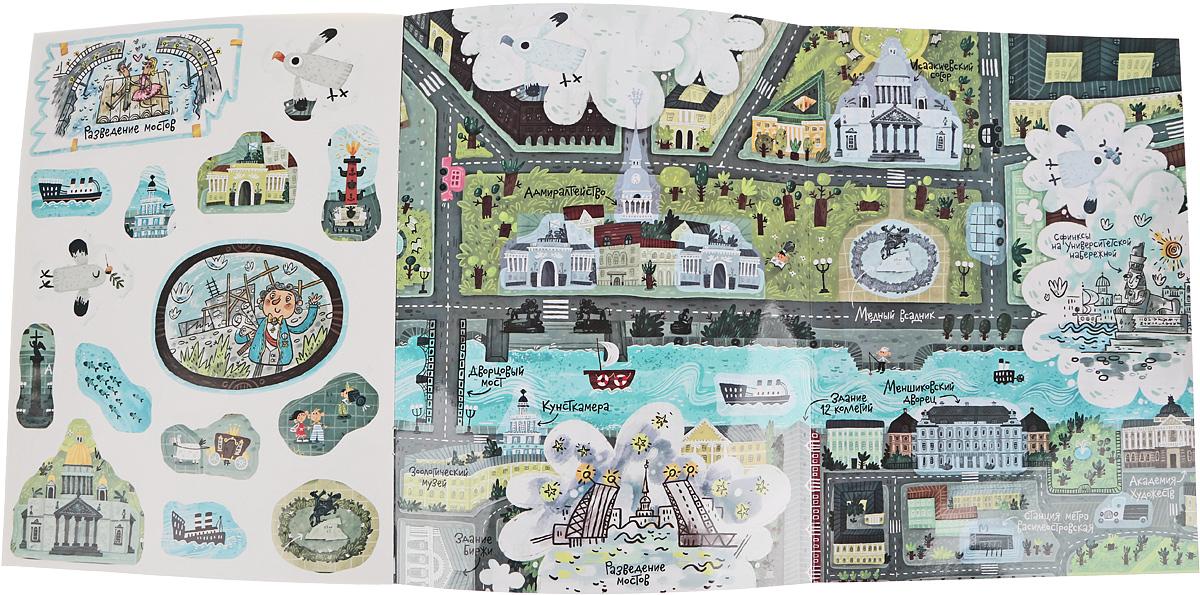 Санкт-Петербург. Книжка-панорама (+ наклейки)