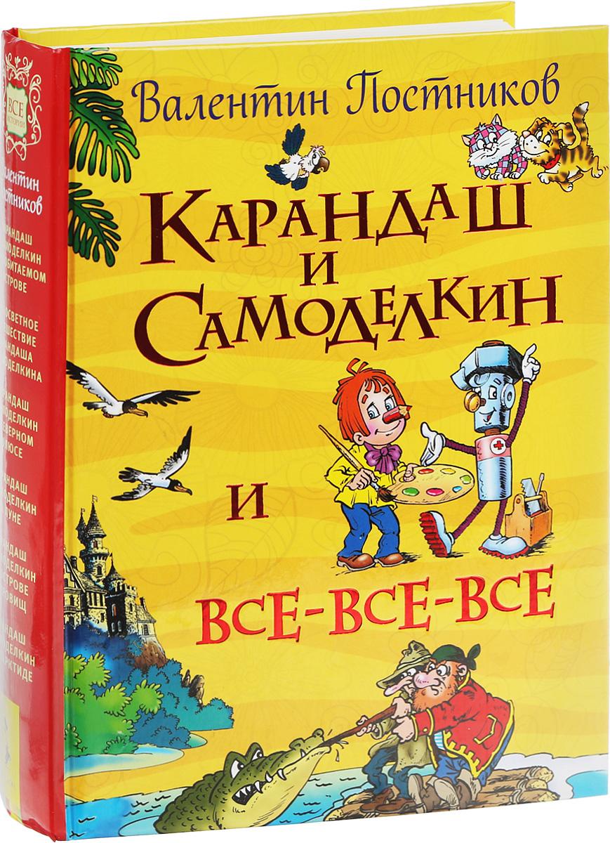 Карандаш и Самоделкин и все-все-все