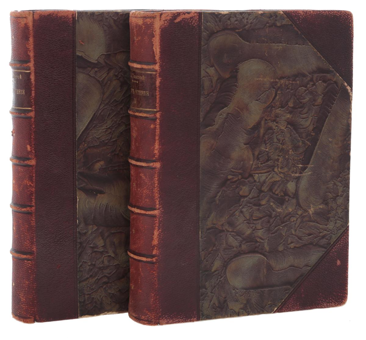 Круг чтения. Избранные, собранные и расположенные на каждый день Львом Толстым мысли многих писателей об истине, жизни и поведении. В 2-х томах (комплект из 2 книг)