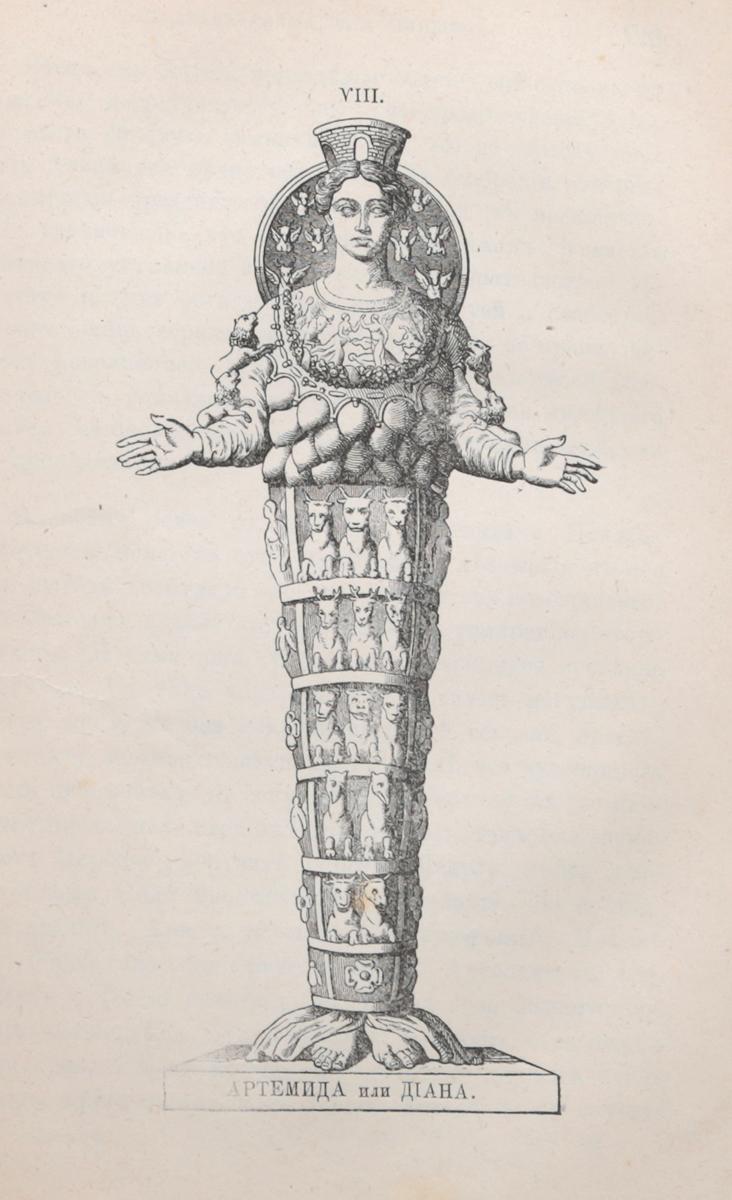 Олимп, или Греческая и римская мифология в связи с египетской, германской и индийской