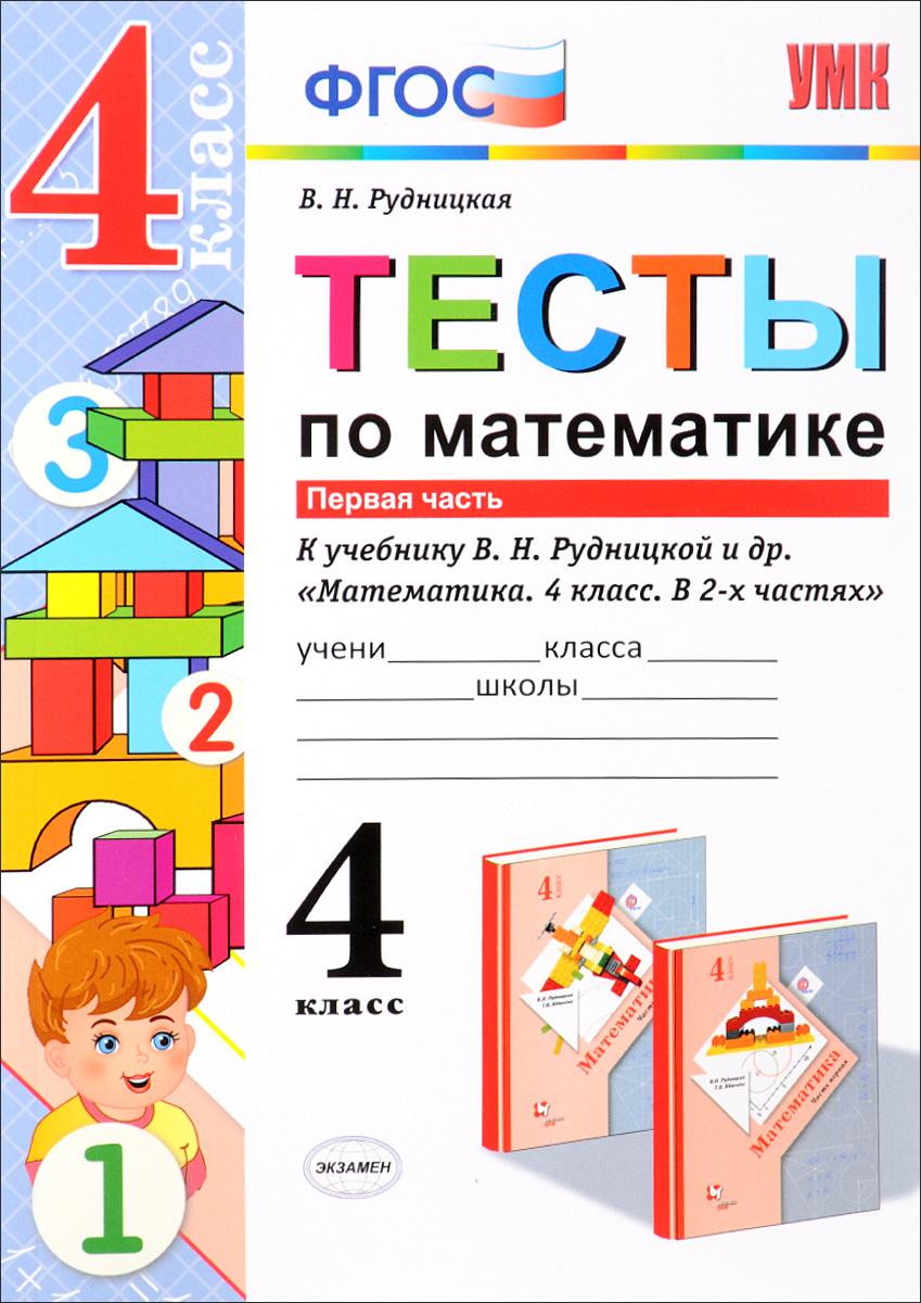 Математика. 4 класс. Тесты. В 2 частях. Часть 1 к учебнику В. Н. Рудницкой, Т. В. Юдачевой