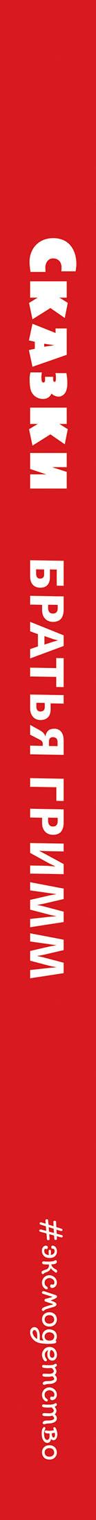 Сказки братьев Гримм. Синий сборник (илл. Ф. Кун и Г. Маузер-Лихтл)