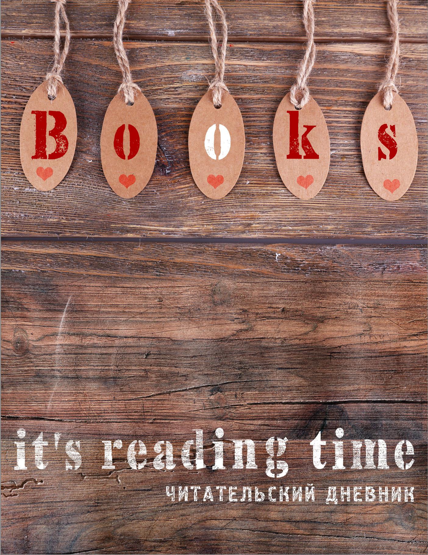 Читательский дневник. Время - читать!