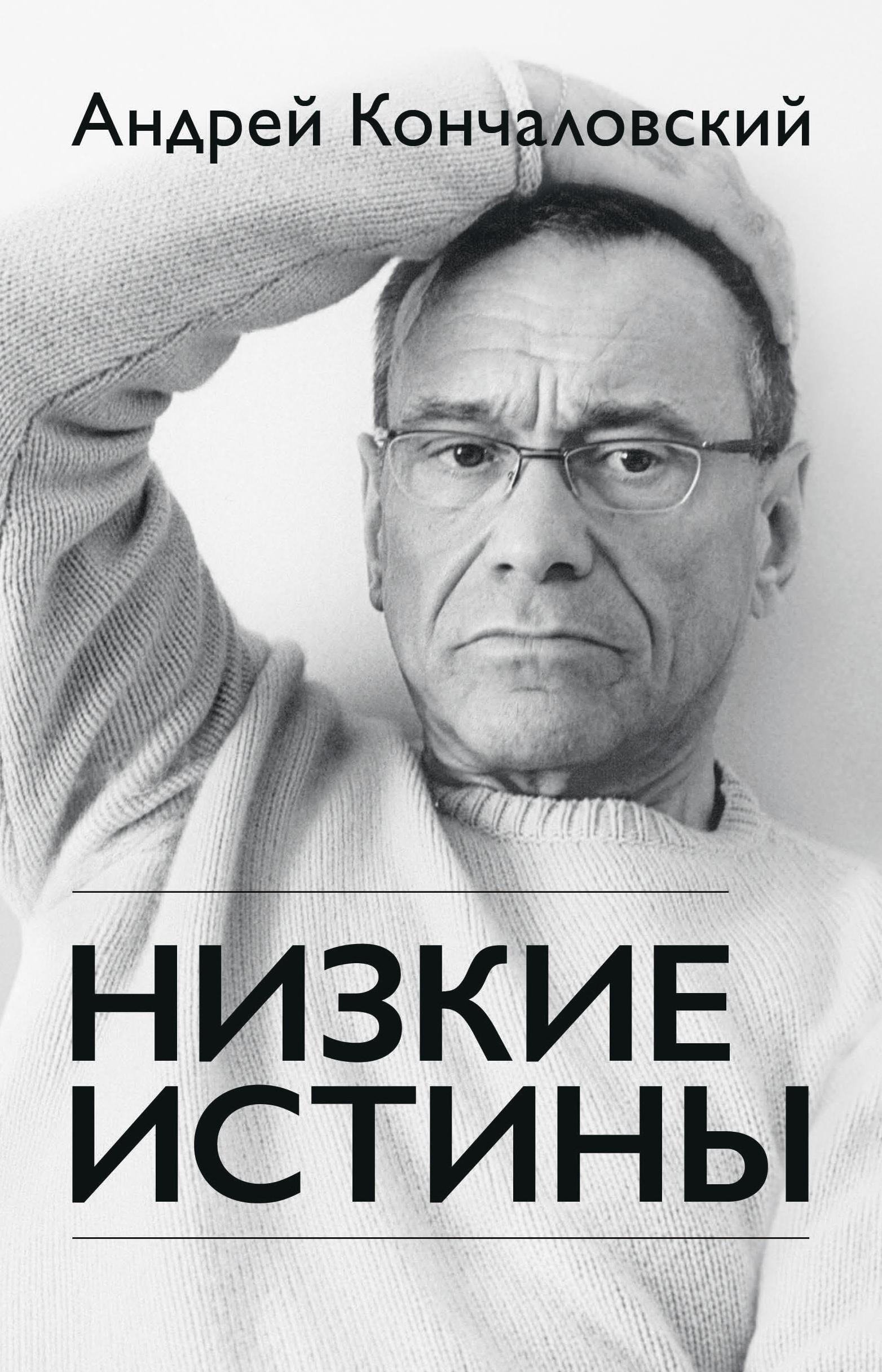 andrey-konchalovskiy-knigi