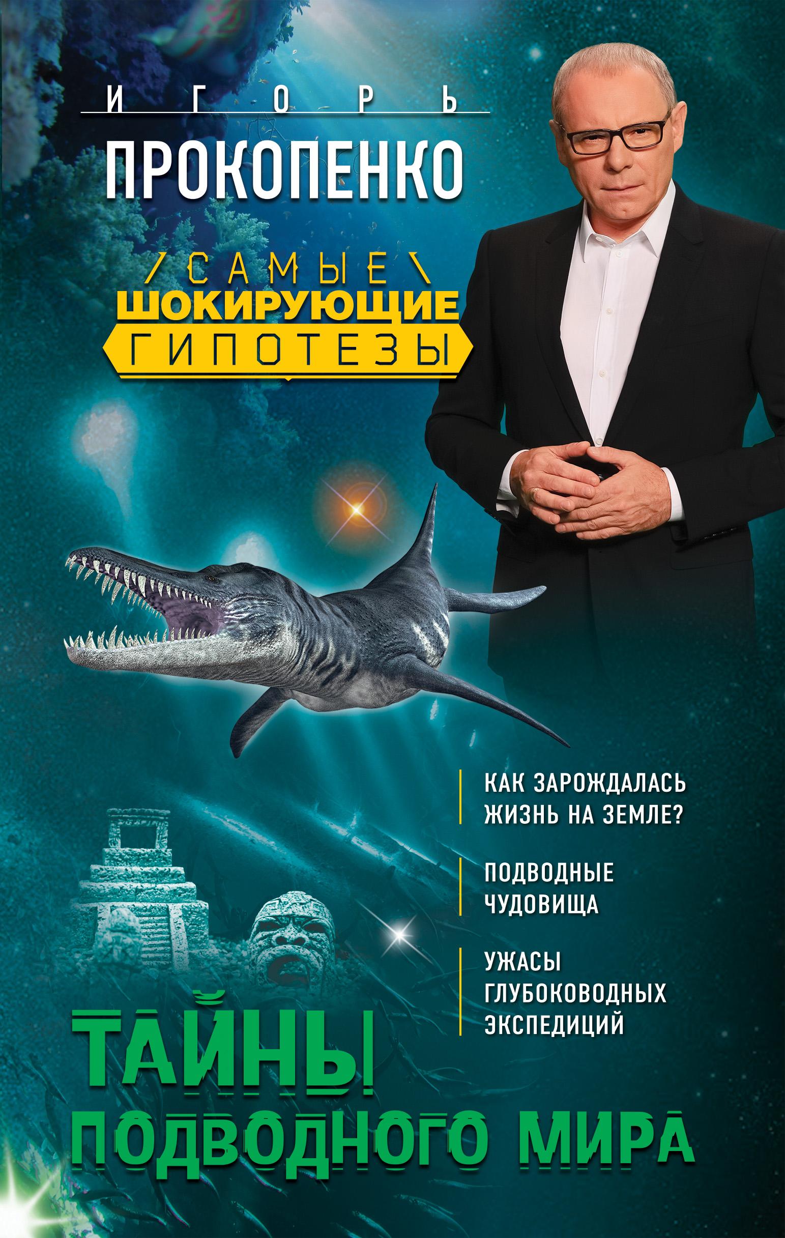 Тайны подводного мира. Прокопенко Игорь Станиславович