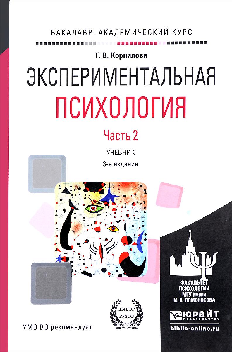Экспериментальная психология. Учебник. В 2 частях. Часть 2