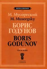 М. Мусоргский. Борис Годунов. Клавир