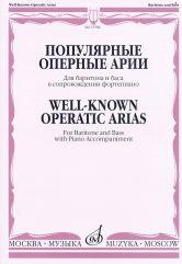 Популярные оперные арии для баритона и баса в сопровождении фортепиано