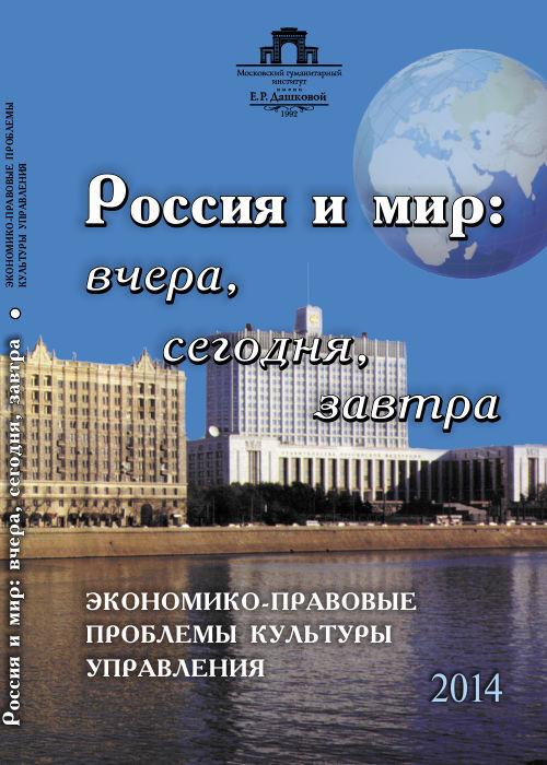 Россия и мир. Вчера, сегодня, завтра. Экономико-правовые проблемы культуры управления