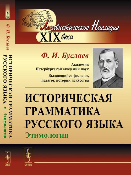 Историческая грамматика русского языка. Этимология