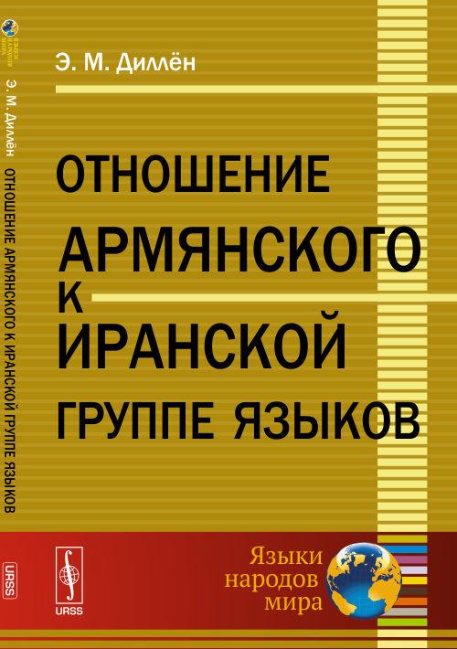 Отношение армянского к иранской группе языков
