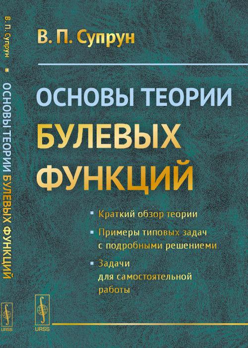 Основы теории булевых функций. Учебное пособие