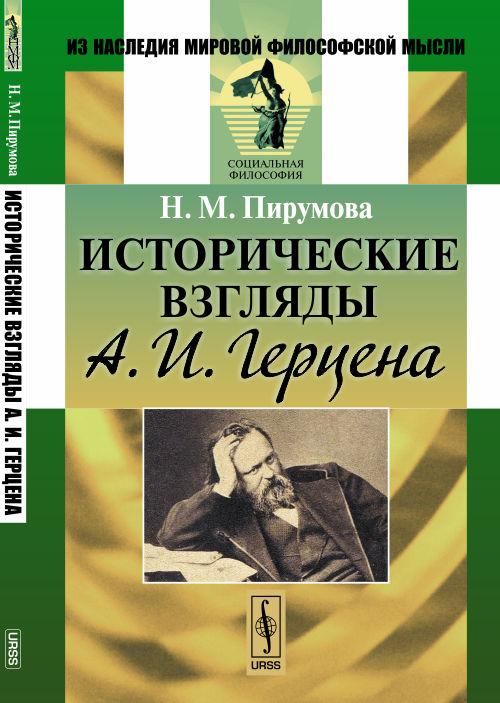 Исторические взгляды А. И. Герцена
