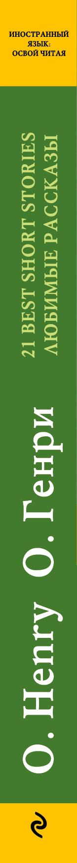 О. Генри. Любимые рассказы / О. Henry. 21 Best Short Stories. Метод комментированного чтения