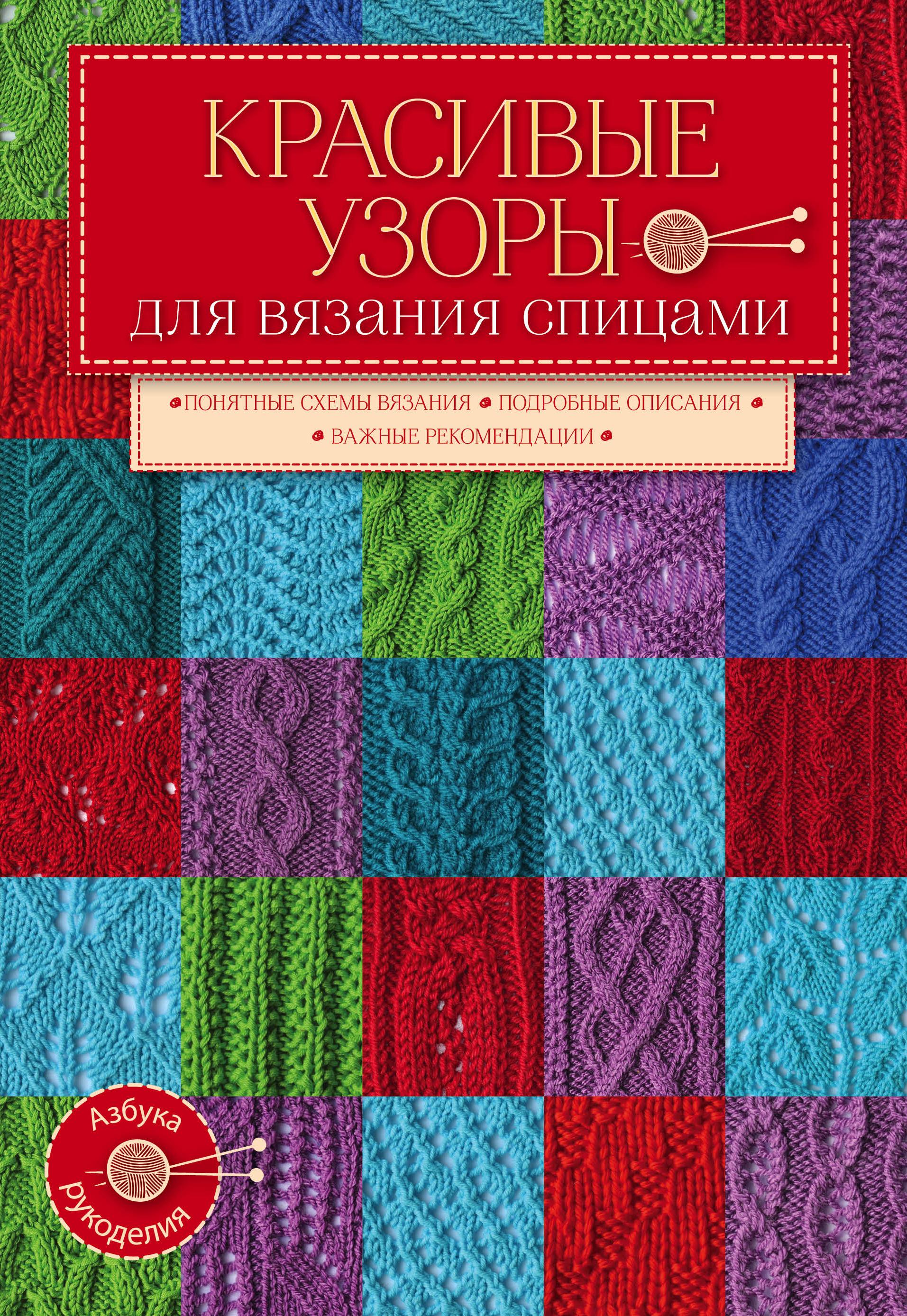 максимова азбука вязания Fb2 скачат схемы вязания спицами и