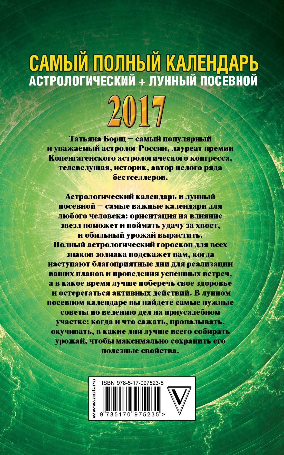 Лунный и астрологический календари