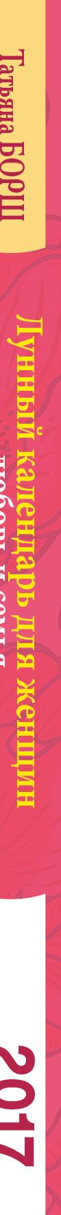 Лунный календарь для женщин на 2017 год. Любовь и семья + календарь стрижек
