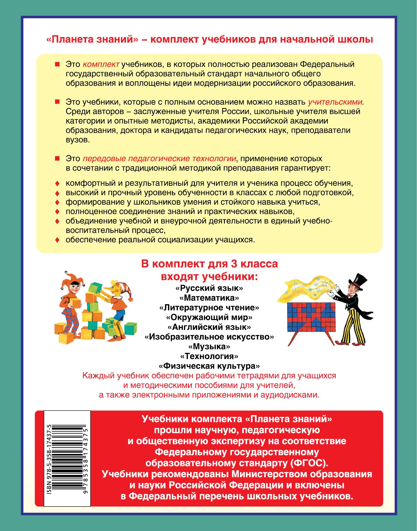 Математика. 3 класс. Контрольные и диагностические работы. К учебнику М. И. Башмакова, М. Г. Нефедовой