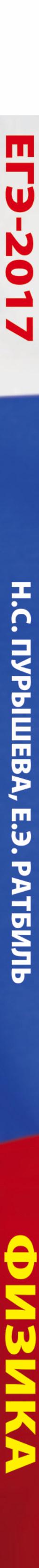 ЕГЭ-2017. Физика. 10 тренировочных вариантов экзаменационных работ для подготовки к единому государственному экзамену