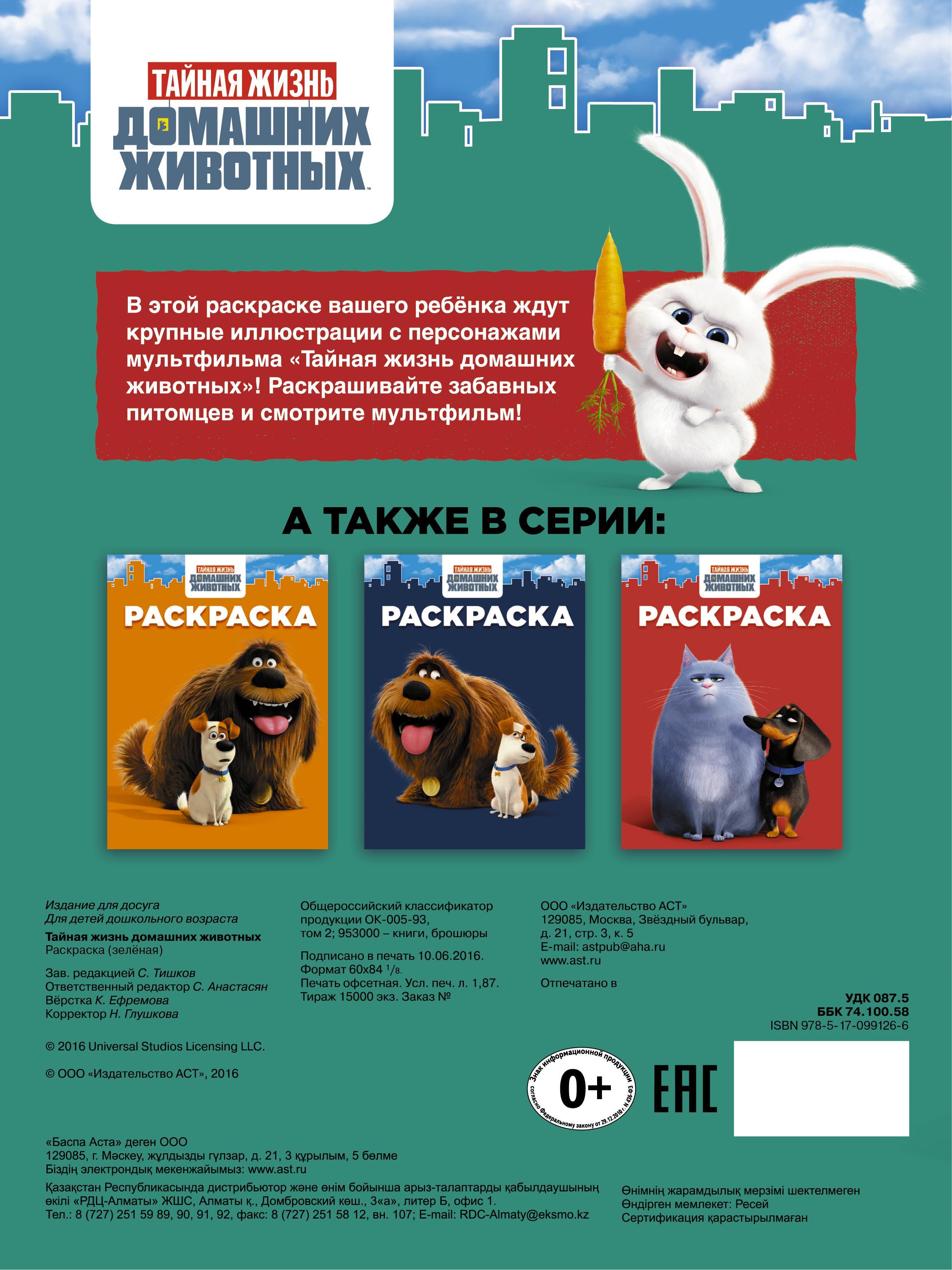 Тайная жизнь домашних животных. Раскраска